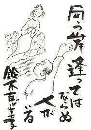 200701モチクニ川柳画ギャラリー