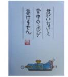 霜石コンフィデンシャル90