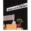 201107_sendai_2