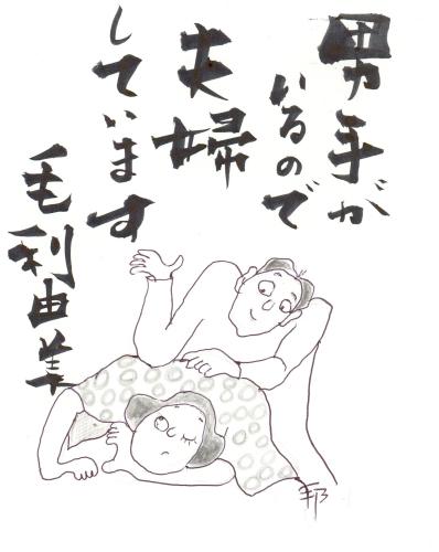 201203_mochi