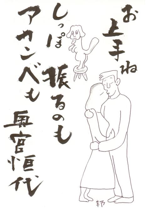 201204_mochikuni