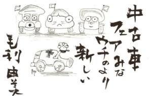 201210_mochi