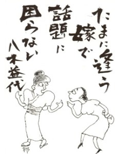 201211_mochi