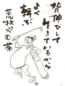 201212_mochi