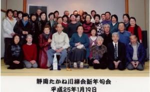201303_shinnenkukai