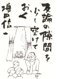 静岡市 望月邦昭さん画