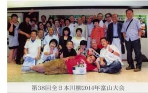201408_toyama